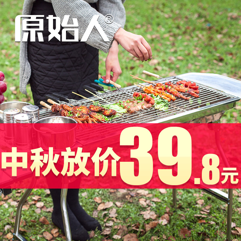 Stainless steel grill outdoor 5 people household charcoal grill field tools 3 full carbon barbecue stove