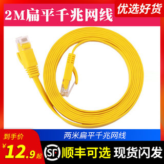 Six high-speed Gigabit Ethernet cable outdoor home monitoring computer networks finished two lines 2m two m m 2 m CAT6 cable broadband cable broadband router switch flat cable commercial