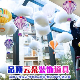 Танабата день святого валентина открытый годовщина годовщина торговый центр хлопок облака реквизит декоративный статьи одежда деятельность ткань положить, цена 125 руб