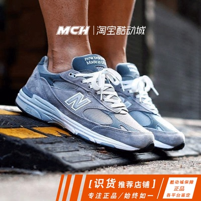 newest 14be2 ad10d 識貨推薦美產NEW BALANCE 總統慢跑鞋MR993GL/MR993BK/MR993NV