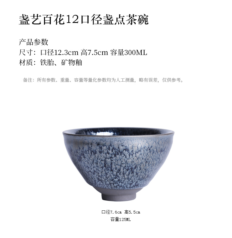 Fujian building light point CPU tire iron ore flowers tea light cup tea ceramic restoring ancient ways of a single large bowl with your job