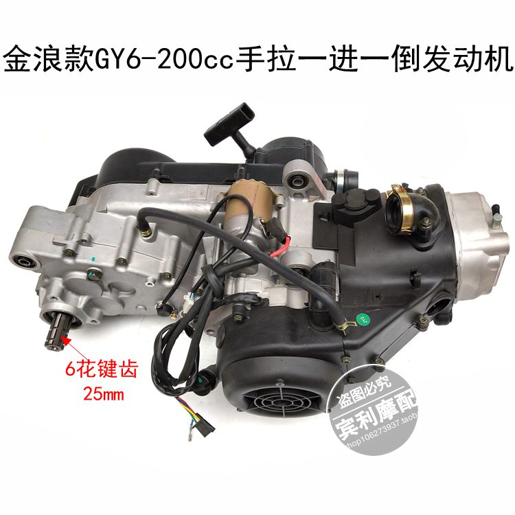 DIY four-wheel Beach car modified accessories Cardin motorcycle 200CC  stepless speed GY6 built-in reverse engine