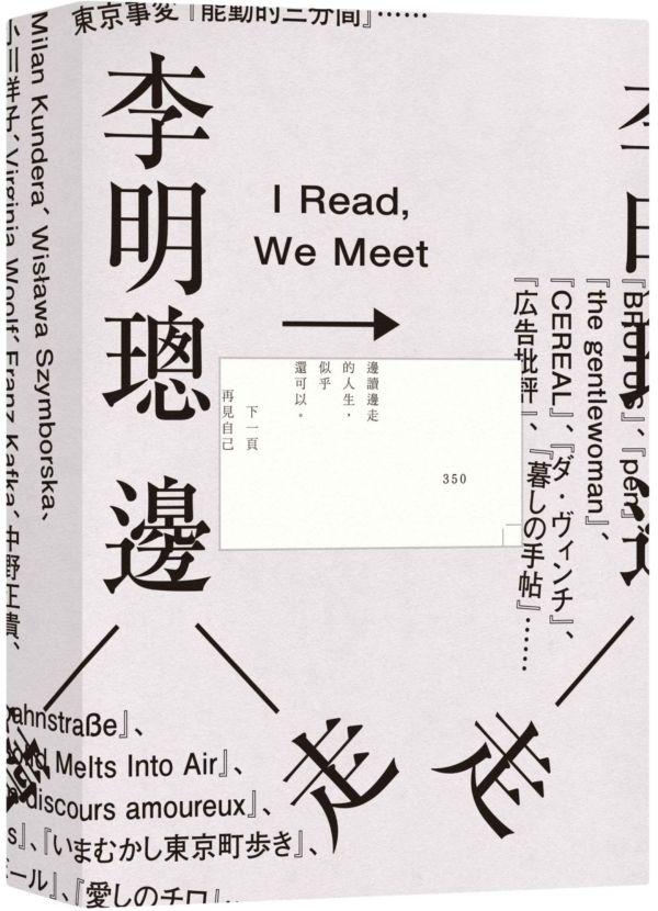 现货【台版】边读边走/李明璁