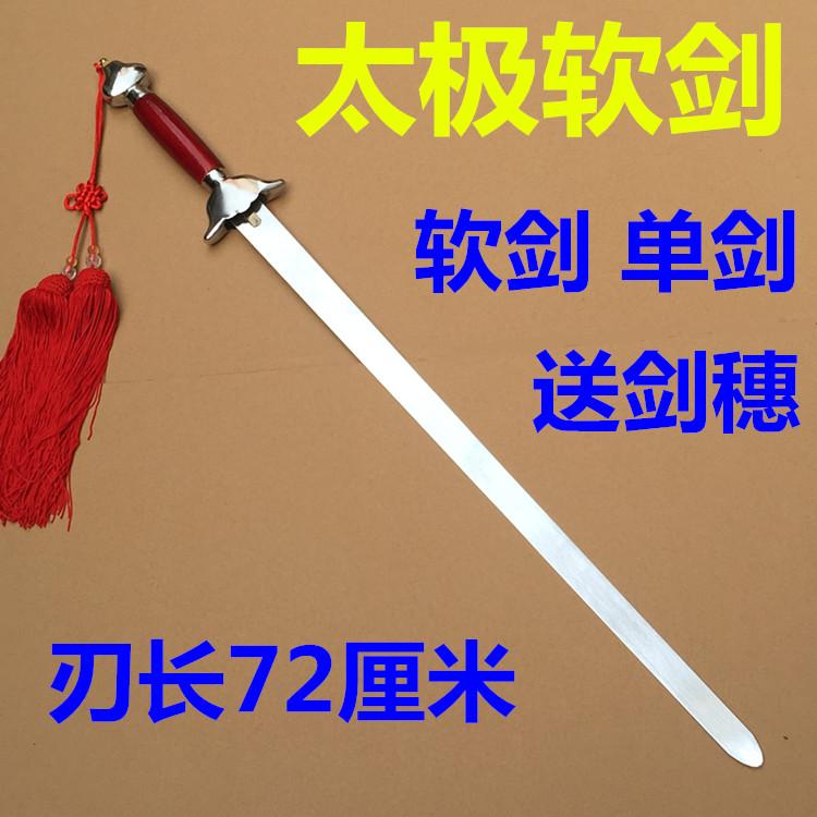 Красный Мягкий меч 72 + шип