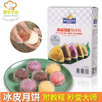 水晶冰皮月饼粉制作材料全套装