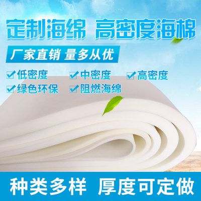 Soft bag sponge packaging sponge anti-seismic low high density mattress liner water absorption thin background wall cutting