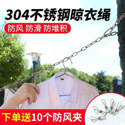 304 stainless steel clothesline outdoor non-slip clothesline balcony windproof clothes drying iron chain clothes drying line