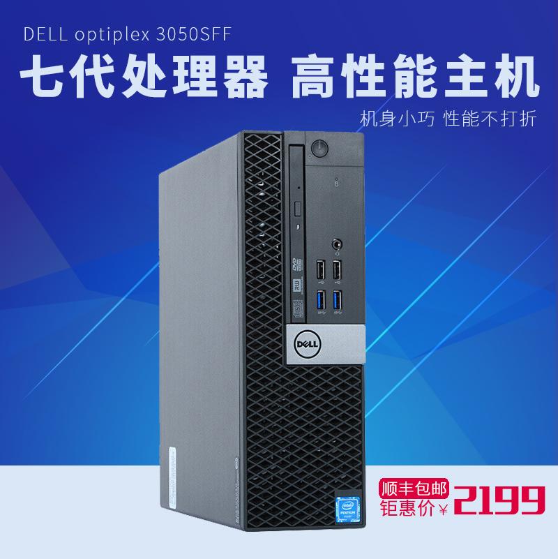 DELL戴爾臺式電腦主機3050SFF商用辦公家用游戲迷你品牌整機I3-I5