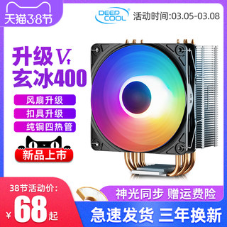 Kyushu Fengshen Xuanbing 400 CPU radiator desktop computer host fan amd radiator mute am4 Snow Leopard 1151 1150 i5 intel Xuanbing 400 new CPU fan