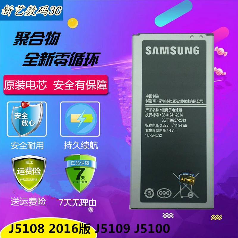 三星J5108电池原装J5 2016版电池J5109 J5100原装EB-BJ510CBC电池