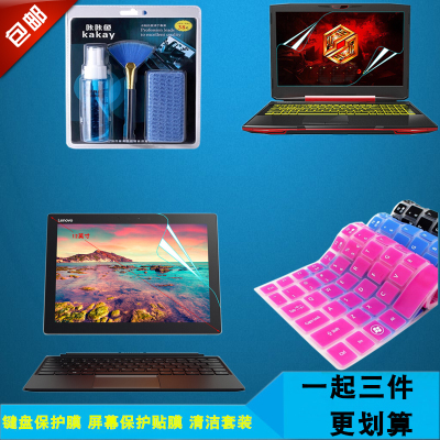 12-inch combo tablet Lenovo Miix5 Pro keyboard membrane + HD screen film + cleaning kit