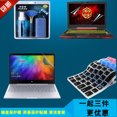 "12.5"" Laptop Millet (MI) Air Keyboard Protector + HD Screen Film + Cleaning Kit"