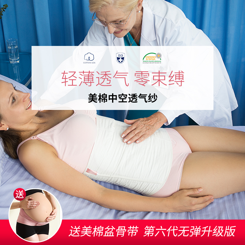 Послеродовой живот осень-зима воздухопроницаемый Месяц, кесарево сечение, сдержанность, маргинальная марля, беременная женщина, связанный пучок, живот, тонкий