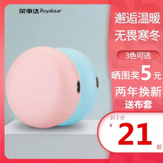 Rongshida hand warmer small mini electric cake charging explosion-proof hot water bottle plush cute warm baby female electric heating treasure