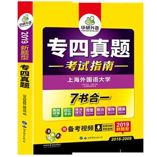 华研外语 2019专四真题考试指南