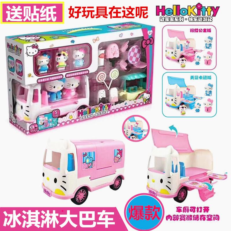 凯蒂猫hellokitty玩具冰淇淋玩具大巴车男雪糕过家家套装女孩宝宝