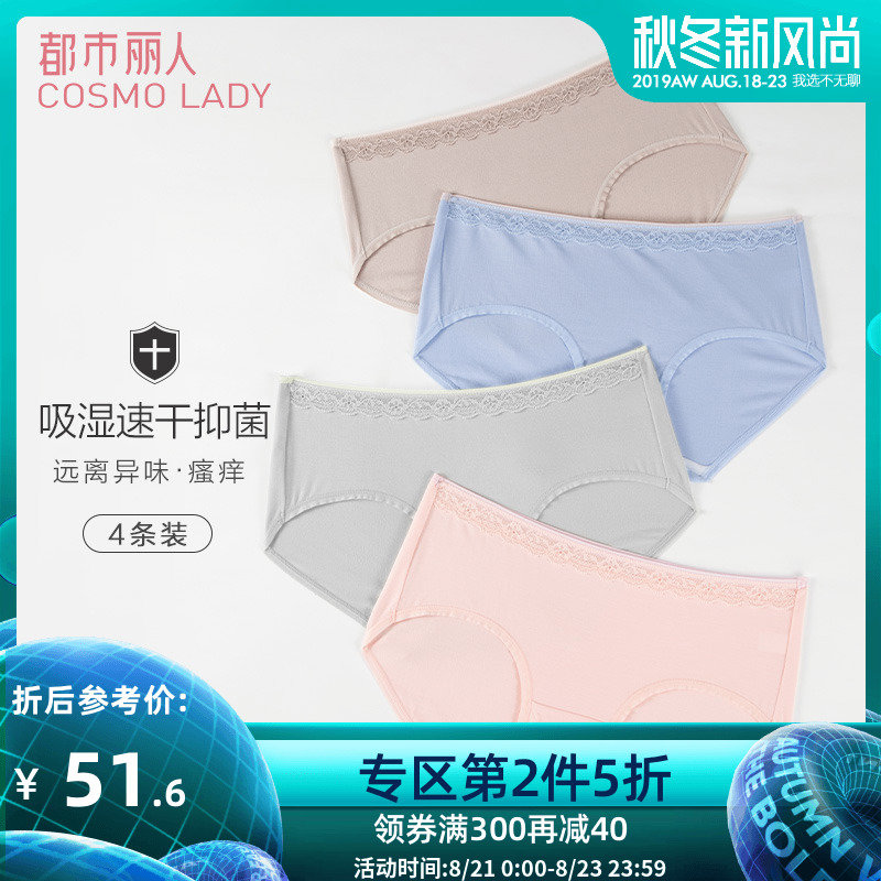 Urban beauty underwear combination underwear sweet cute girl boxer pants soft and comfortable 4 pieces bk17k17