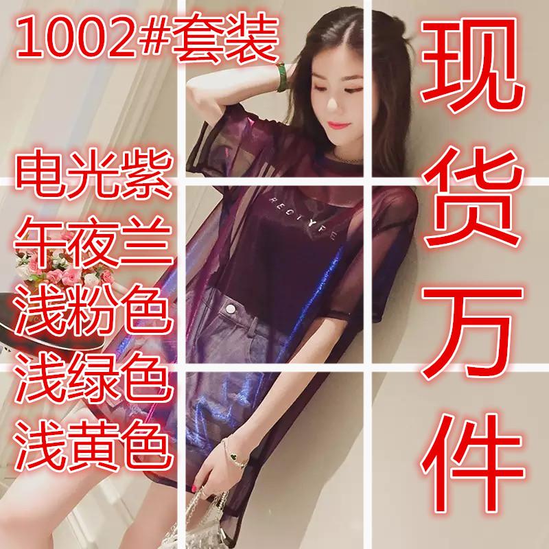 紫色透视亮丝网纱短袖T恤女夏装新款怪味少女上衣中长款+吊带
