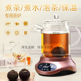 Binnengda health small tea stove mini tea maker small capacity glass teapot household tea insulation base