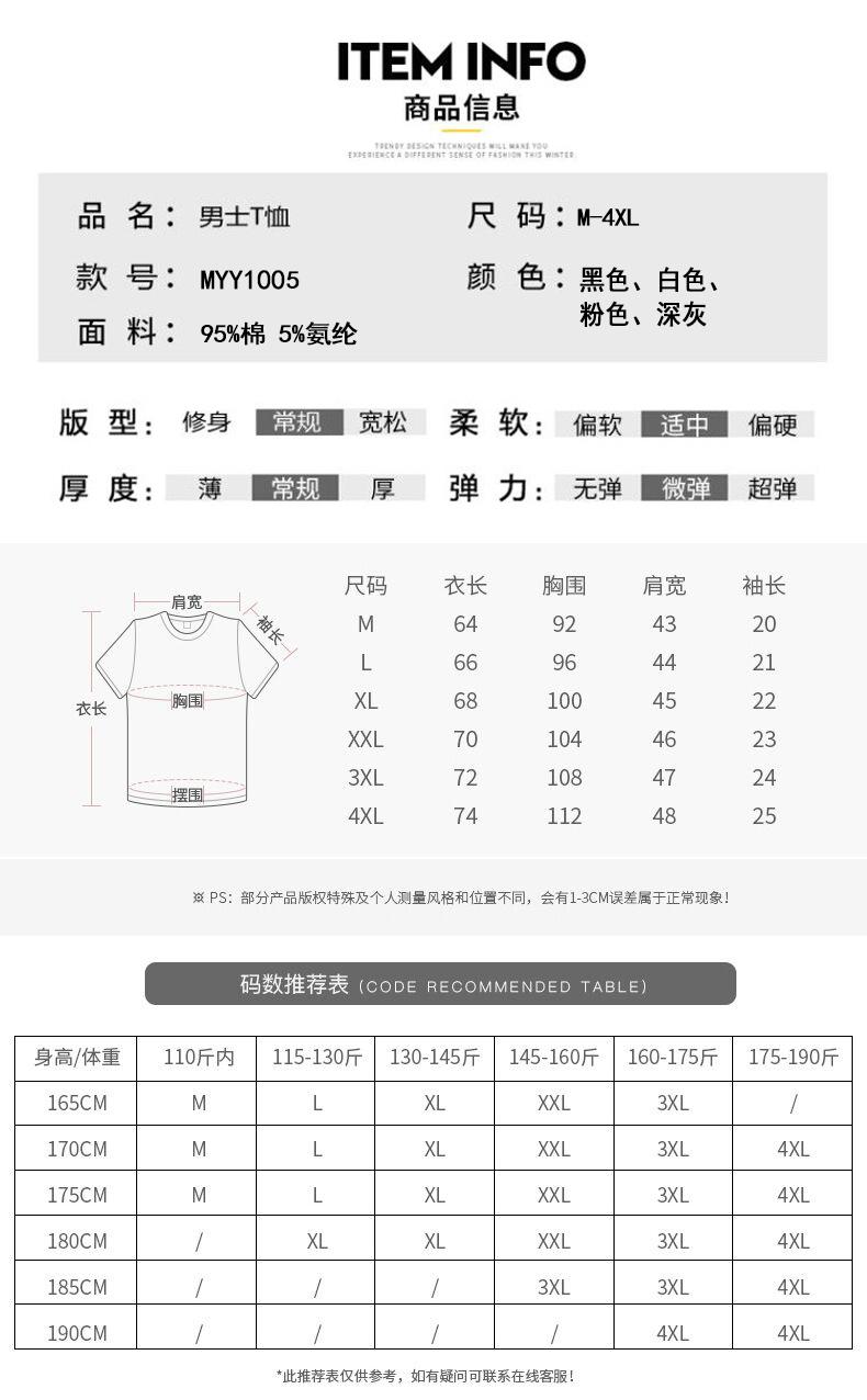 20夏季新款男士日系潮流印花时尚百搭圆领T恤301C-2-MYY1005-P22