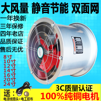 10-inch powerful mute cylinder exhaust fan household exhaust fan exhaust fan kitchen exhaust wall exhaust fan