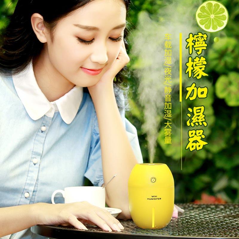 家用柠檬加湿器车用办公室内小型车载迷你喷雾型香薰精油空气净化