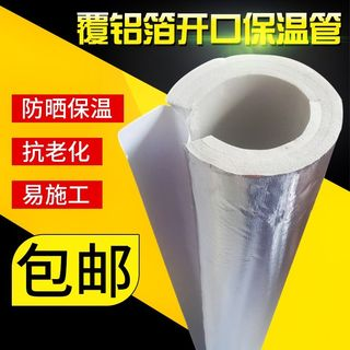 PPR water pipe insulation cotton solar water heaters opening thickened fire pipe insulation jacket tube material antifreeze