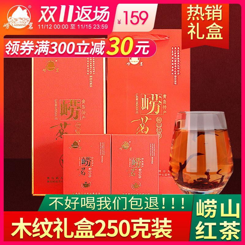 正宗崂山红茶礼盒装250g茶叶2019新茶春茶山东青岛特产特级送礼装