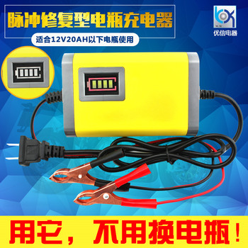 Excellent letter 12V scooter battery charger lead-acid battery intelligent repair universal 12 volt charger
