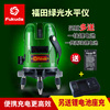 Fukuda Foton laser green light touch level infrared projection 2 / 3/5 line blue glare outdoor lithium battery