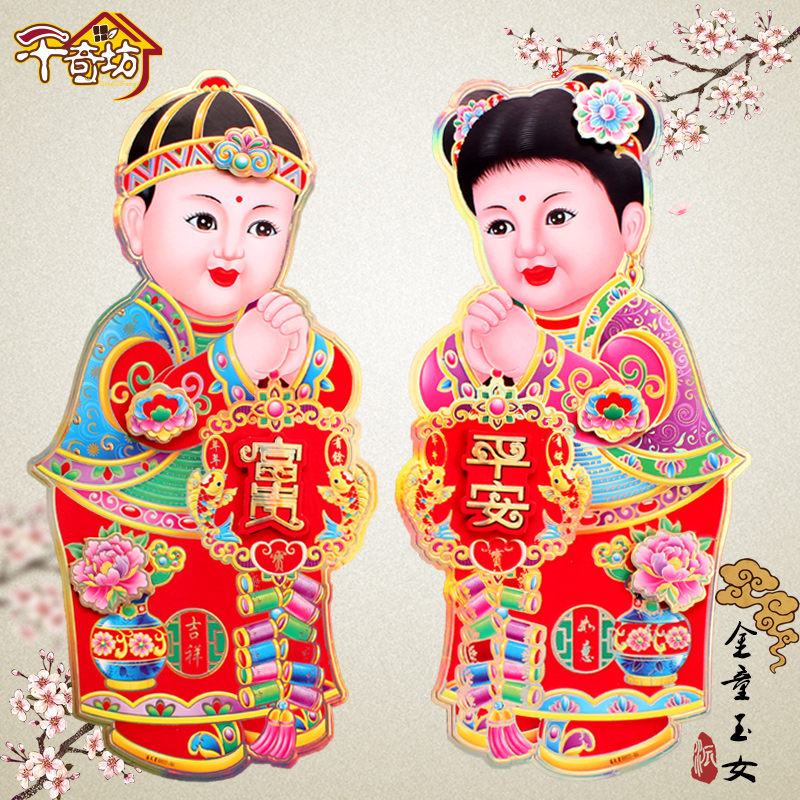 Fu male Fu female god of wealth paste painting 2019 year of the pig Spring Festival New Year supplies door stickers couplet golden girl