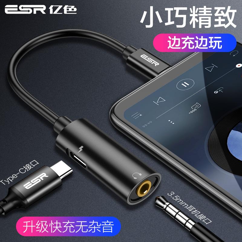 小米6耳机8转接头二合一type-c数据线mix2s转换器20充电听歌吃鸡note3坚果锤子pro华为P20黑鲨mate10tape弯头