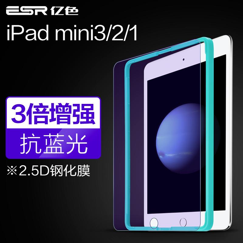 IPad Mini123【3-кратное повышение】 синий свет стиль 【Артефакт подарочной пленки】