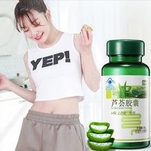 【碧生源】润肠通便芦荟酵素神器