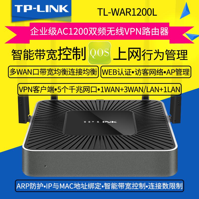 TP-LINK行为路由器多WAN口WEB认证上网双频管理wifi高速家用AC1200广告5G无线企业级千兆路由器TL-WAR1200L