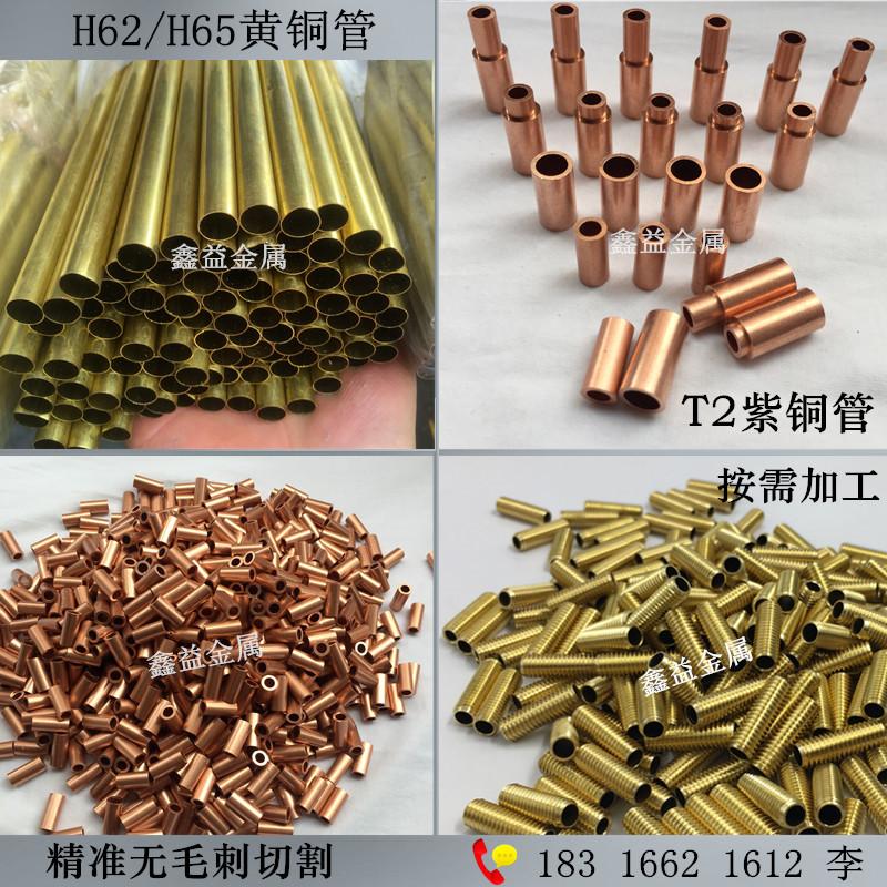 H62/65 латунь трубка медь трубка волосы хорошо трубка наружный диаметр 123456789-25mm точный латунь медные наборы обработка