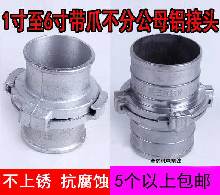 Расход воды водонепроницаемый Быстрый соединитель шланга для труб Quick Connect алюминий Двумя челюсти три челюсти утепленный 1 дюйм 1,2 дюйма 1,5 дюйма 2
