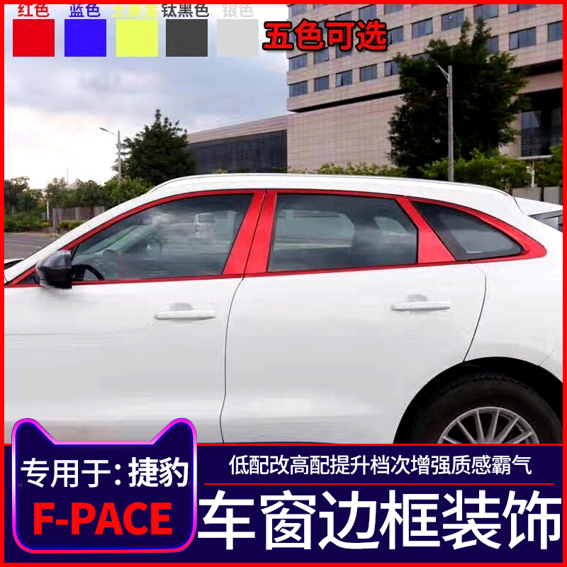 For Jaguar F Pace Window Trim Fpace Stainless Steel Door Light