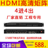 HDMI matrix 4 into 4 out high-definition video matrix digital monitoring security video conference
