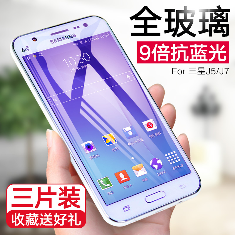 samsung j3 tempered film j3 mobile phone full screen coverage j3109 protection hd explosion-proof anti-blu-ray original film