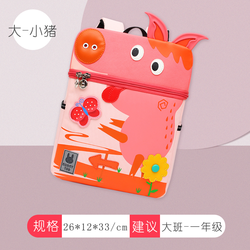 Small - Pig Pink (1 Shoulder Strap) - Gift Box (with Chest Buckle)