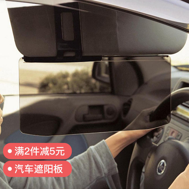 Japan imported sunscreen car sun visor drive anti-glare anti-UV front side  heat 864d39f47a1