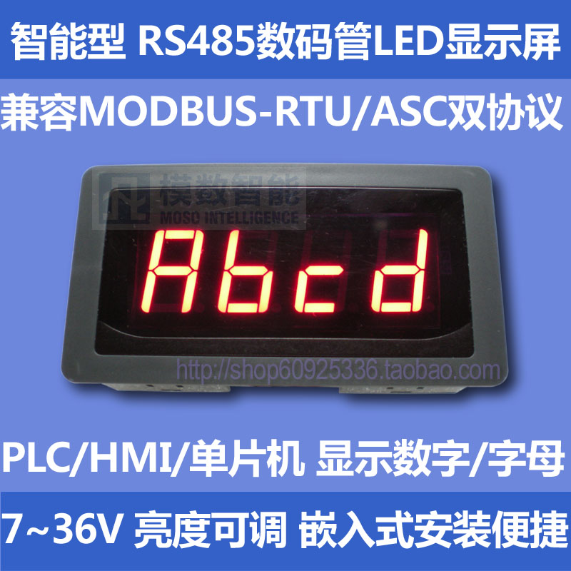 RS485 meter LED digital tube display 485 display module PLC