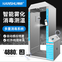 Hanshu intelligent atomization disinfection door temperature measurement security door automatic detection Infrared thermal imaging fast track