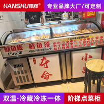 Hanshu ladder ice table display cabinet Restaurant a la carte cabinet Barbecue commercial fruit fishing refrigeration fresh refrigerator
