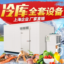 Hanshu cold storage full set of equipment Fruit refrigeration fresh small custom seafood meat frozen library board refrigeration unit