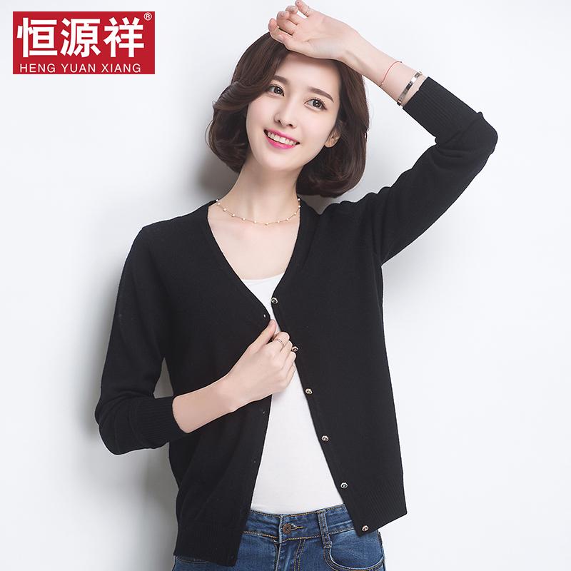 恒源祥羊毛衫女薄2020秋季新款韩版V领外搭春针织开衫短毛衣外套