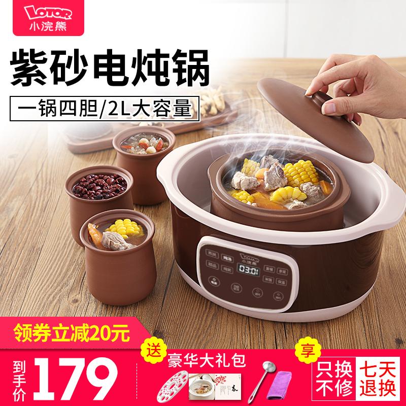 小浣熊紫砂锅电炖锅全自动煲汤锅陶瓷3人4煮粥神器炖盅隔水炖家用