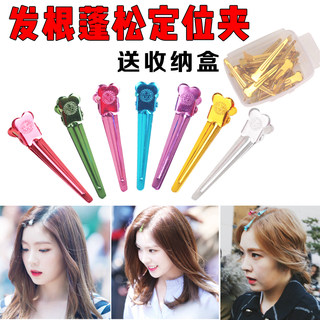 Net red hair root fluffy clip makeup trumpet positioning clip partitioned hair fluffy artifact hairdressing seamless styling clip