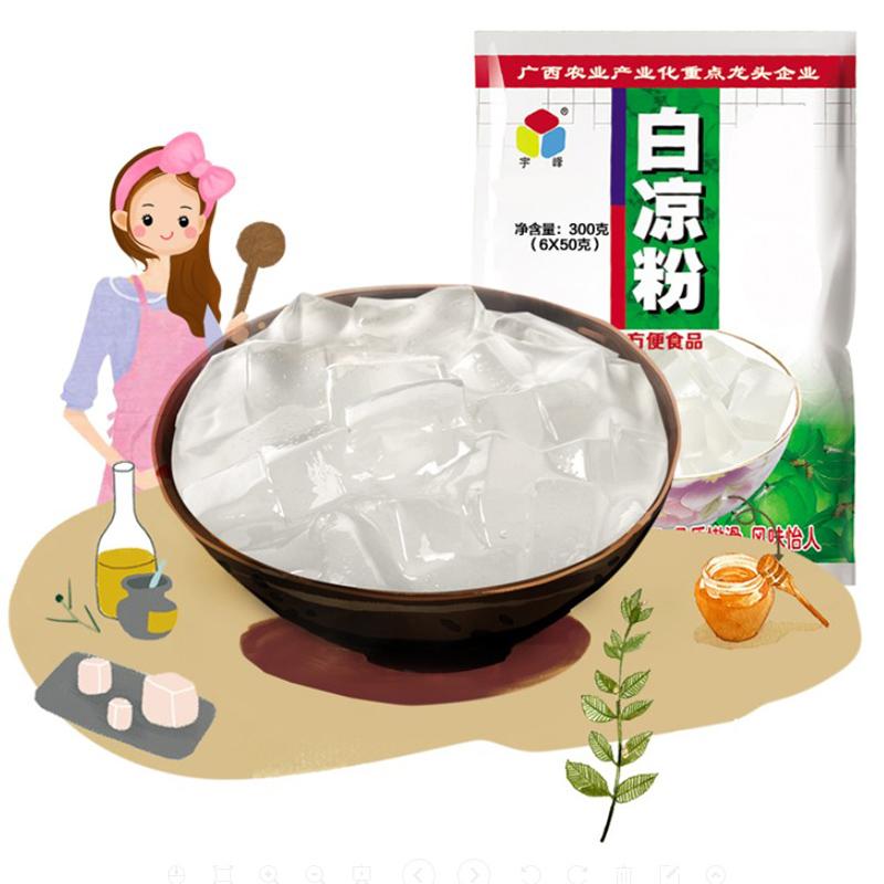 广西宇峰白凉粉500g黑烧仙草龟苓膏粉夏季冰皮水信玄透明商用原料